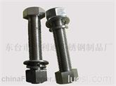 供应:厂家供应不锈钢316螺栓