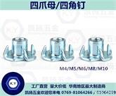 大特价-M6*10L 四爪母 现货供应特价