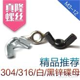 台湾304/316不锈钢镀锌蝶形螺母羊角手拧螺帽蝴蝶型元宝螺母M3---M12