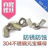 304HC不锈钢蝶形螺母 元宝 手拧 蝴蝶 羊角螺帽M3/4/5/6/8/10/12