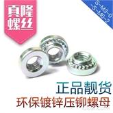 低价促销环保镀锌压铆螺母压铆件压板螺帽S-M3/4/5/6/8/10-0/1/2