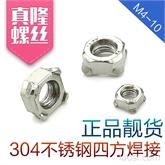 台湾正宗304不锈钢四方焊接螺母/四角点焊螺母方螺帽M4/5/6/8/10