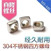 双皇冠促销304不锈钢四方螺母 正方型螺丝帽 方螺母M3/4/5/6/8mm