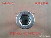 A4-80内六角 A4-80螺钉 800MMPa抗拉强度包检测  专业A4-80 不锈钢高强度螺栓