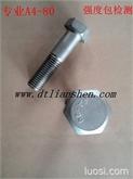 A4-80螺栓 A4-80外六角 A4-80螺丝 800MMPa抗拉强度 包检测 专业A4-80