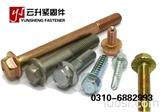 法兰螺栓|法兰螺丝|自带垫螺栓|8.8级法兰栓|法兰螺栓厂家