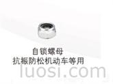 紧固件  汽车螺丝   手机螺丝  车削件