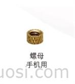 紧固件  精密螺母 手机螺母 铜螺母