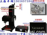 供应 上海平湖工业打标机 杭州打标机 舟山打标机 嘉兴打标机 余姚打标机
