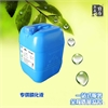 磷化液_供磷化液_专供磷化液_专供磷化液网_专供磷化液厂家