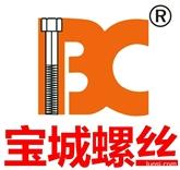 深圳市宝城紧固件制造有限公司