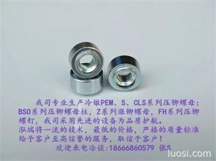 厂家直销---Z系列圆形涨铆螺母,花齿螺母,冷镦花齿涨铆螺母  Z-M6-1.0/1.5/2.0