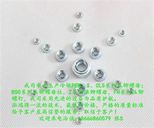 冷镦压铆螺母CLS/S/SP系列