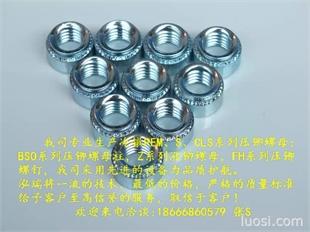 厂家直销---冷镦花齿压铆螺母  S-M3-0/1/2  CLS-M3-0/1/2  高品质压铆件