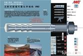 德国进口机械锚栓 特殊倒锥形 化学锚栓