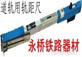 轨距尺.工矿配件.铁路器材.专用轨距尺