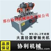 供应WX-DL-2大直径圆管抛光机,手动型大直径圆管抛光机,大直径抛光机