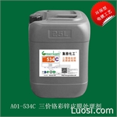 厂家热销三价格彩锌皮膜处理剂 五彩钝化剂 电镀药水