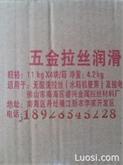 环保节能五金拉丝润滑剂