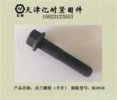 厂家直销 六角法兰面半牙高强螺栓 M10*50*1.25  10.9级 发黑处理