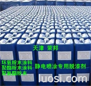 供应:沧州静电喷涂脱塑剂,廊坊静电喷涂脱塑剂