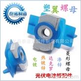 光伏发电C型支架配件塑翼螺母、表面处理:渗锌、达克罗、热镀锌、弹簧螺母
