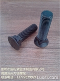 供应GB10沉头方径螺栓专业制造商邯郸固标
