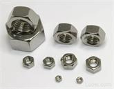 304不锈钢六角螺母牌价表
