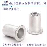 非标铝制铆螺母