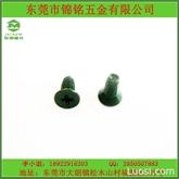 微型螺丝生产商东莞锦铭厂家直销