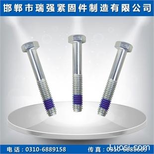 防松螺栓 耐落螺栓 预涂螺栓 六角异型螺栓