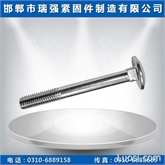 DIN603、德标马车螺栓、高强度马车螺栓、镀锌马车螺栓。