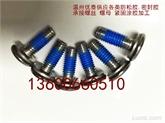 紧固件螺丝涂胶防震螺丝防滑螺丝螺丝防松处理