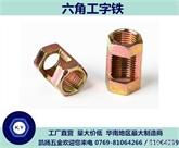 灯饰螺母-工字铁 / 六角开口工字铁 / 开口接头 / 开口连接螺母