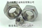 不锈钢焊接六角螺母供应