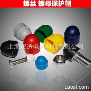现货供应螺栓保护套螺母保护帽 螺丝盖帽 尺寸规格齐全