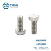 304不锈钢外六角螺栓316不绣钢六角螺栓DIN933 GB5783 GB30