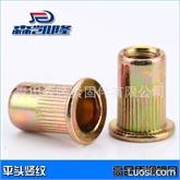 高品质铆螺母 M3-M12 平头竖纹铆螺母 拉帽 拉铆螺母