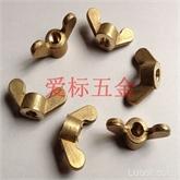 铜蝶形螺母