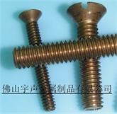 铜螺丝硅青铜一字沉头螺丝 3/8 -16x 1.5