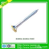 厂家直销十字平头沉头非标螺丝特殊螺丝特殊自攻螺丝玩具螺丝