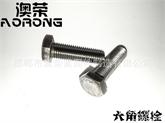 永年厂家直销GB30栓 六角螺栓