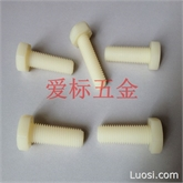 尼龙螺栓 塑料螺丝