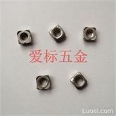 四方焊接螺母