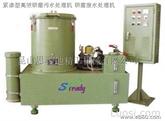 苏州小型五金研磨抛光污水废水处理机 金属研磨光饰加工厂污水废水处理机 污水处理机