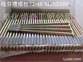 高强度超长哈芬螺栓72/48M20X680,专业生产高品质T型螺栓,厂家直供特种螺栓