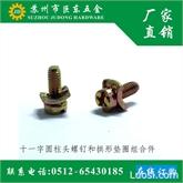 十一字圆柱头螺钉和拱形垫圈组合件(瓦垫组合件)