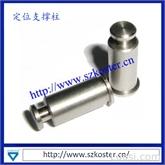 供应:定位支撑柱 K-SKC 面板紧固件