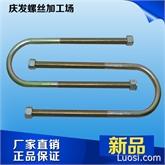 厂家生产 销售 U型螺栓,热镀锌,白锌,彩锌U型螺栓