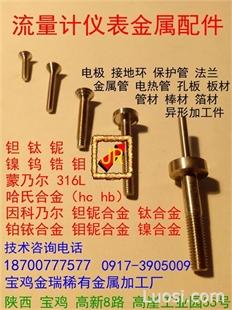 钽电极螺丝 hc电极螺丝 钛电极螺丝 hb电极螺丝 铌电极螺丝